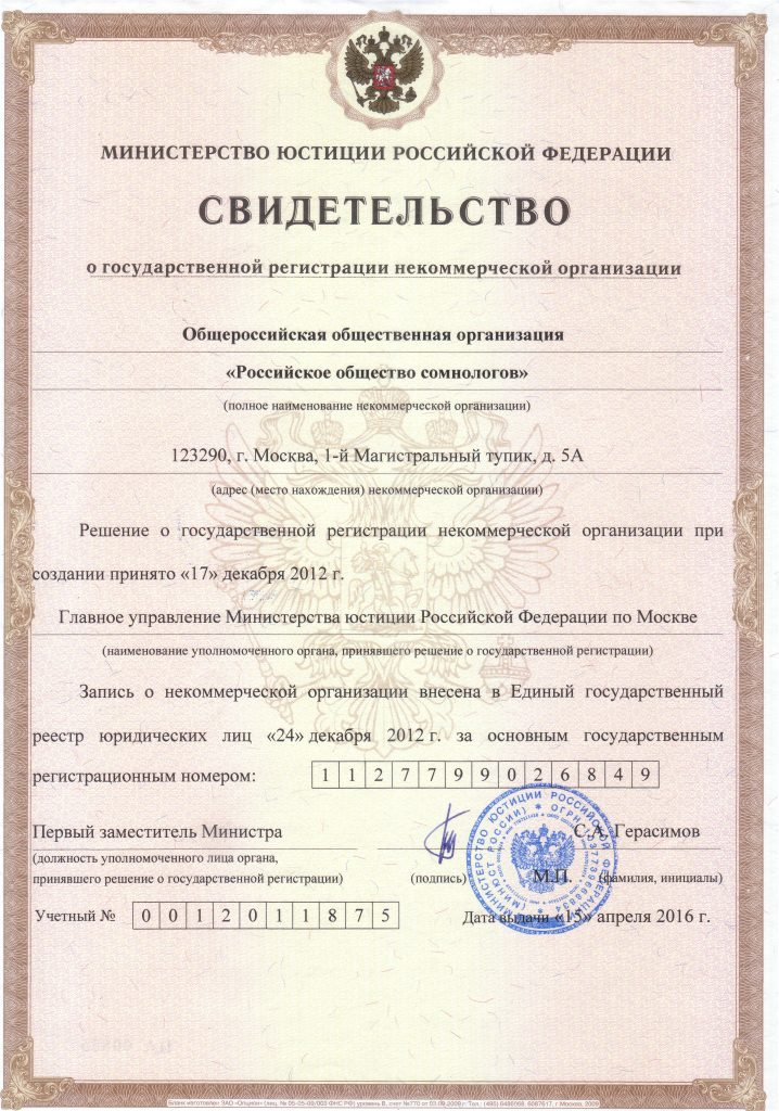 Sertificate of state registration